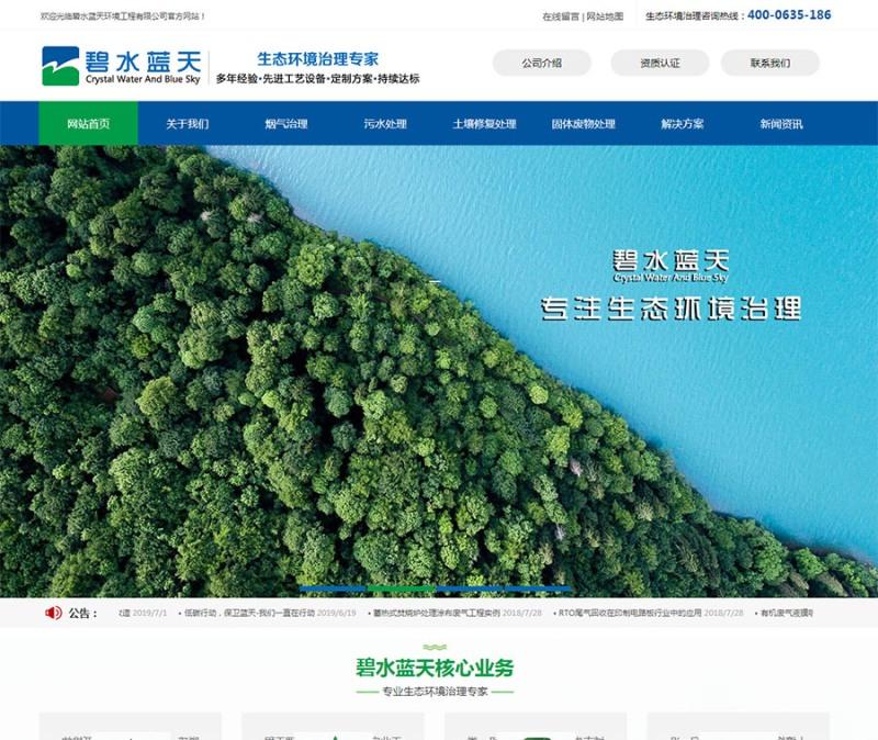 碧水蓝天生态环境治理